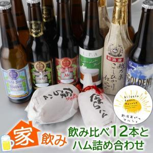 ギフト ビール 家のみ 飲み比べ12本とハム詰め合わせ ご贈答用 包装熨斗 本州 送料無料 craf...