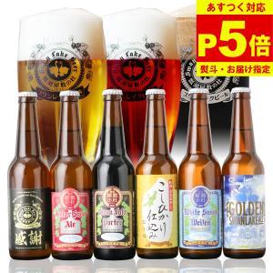 春ギフト ビール クラフトビール スワンレイクビール お楽しみ飲み比べ6本セット 感謝・岩室  本州...