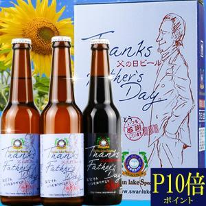 クラフトビール 地ビール 父の日限定 3本セット 詰め合わせ...