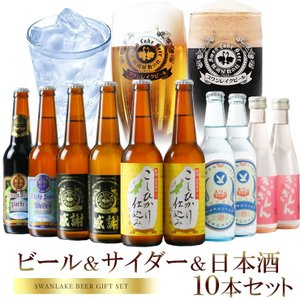 春ギフト クラフトビール ビール 地ビール スワンレイクビール スワンサイダー 日本酒 10本  詰...