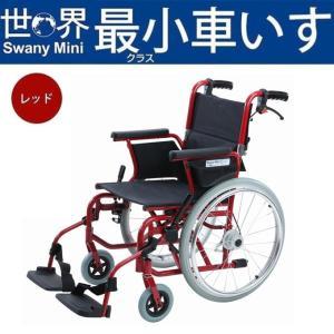 世界最小クラス車いす スワニー・ミニ(自走式)レッド (車椅子 おしゃれ 旅行 介助式兼用 折りたた...