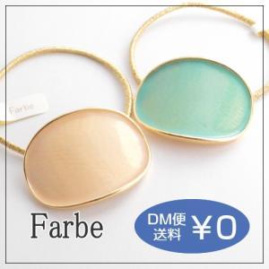 ★商品情報★  ・ブランド : Farbe(ファルベ) ・商品名  :アントルメポニー 【ヘアゴム】...