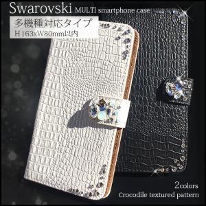スワロフスキー デコ 多機種対応 スマホケース 手帳型 スライド 汎用 サイズ クロコ型押し ビジュー カバー 名入れ ポスト便200円対応|swasuwa