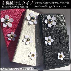 スマホケース 全機種対応 かわいい 手帳型 汎用 スライド クロコ カメリア PU レザー カバー 花 名入れ ポスト便200円対応|swasuwa