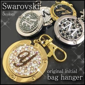 スワロフスキー イニシャル 数字 バッグハンガー バッグフック おしゃれ 名入れ プレゼント xm|swasuwa