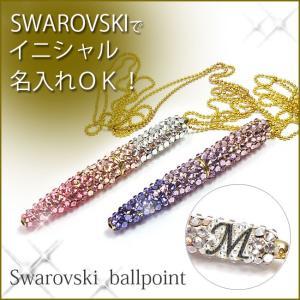 スワロフスキー ボールペン 名入れ イニシャル デコ ブランド グラデーション プレゼント キラキラ xm new|swasuwa