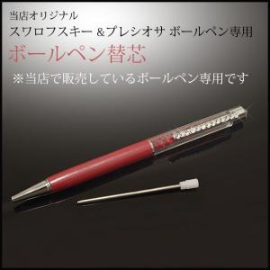 ボールペン スワロフスキー ペン デコ プレシオサ用 替芯 替え芯  xm|swasuwa