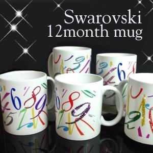 マグカップ 数字 プレゼント 名入れ スワロフスキー コーヒーカップ   マグカップ ペア 割引 xm new|swasuwa