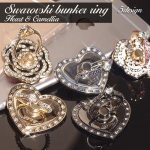 スワロフスキー バンカーリング スマホスタンド リングホルダー グリップリング 指輪型 ハート カメリア iPhone xm ポスト便200円OK|swasuwa