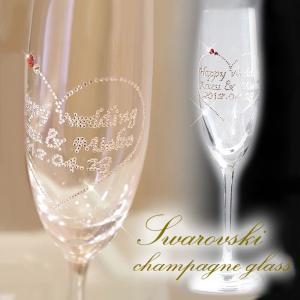 シャンパングラス 名入れ グラス プレゼント スワロフスキー シングル1脚  結婚祝い 記念日 誕生祝い|swasuwa
