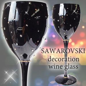 ワイングラス 名入れ 結婚祝い プレゼント ワイン スワロフスキー ハート デコグラス ブラック 記念日 誕生日 ギフト(1脚)  xm|swasuwa