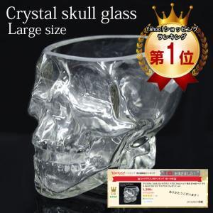 クリスタル スカル ロックグラス ドクロ スカルヘッド 骸骨 酒 水割 ペア グラス 名入れ コップ ガイコツ マイグラス プレゼント xm|swasuwa