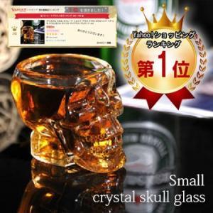 クリスタル スカル ストレート ショット グラス ドクロ スカルヘッド ペア コップ スワロ 名入れ ガイコツ マイグラス プレゼント おちょこ xm|swasuwa