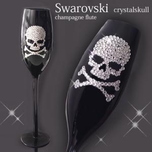 名入れ シャンパングラス ギフト プレゼント スワロフスキー デコ グラス 黒 ブラック ドクロ クリスタル スカル メンズ ギフト 男性 女性 彼氏 (1脚) xm|swasuwa
