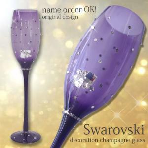 名入れ シャンパングラス ギフト プレゼント スワロフスキー デコ グラス 紫 パープル オリジナル 贈り物   誕生日 (1脚)   xm|swasuwa