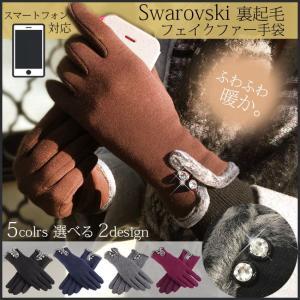 新作 スワロフスキー ビジュー 高級 スマホ対応 手袋 裏起毛 もこもこ ファー パイピング デコ 裏ボア グローブ 暖かい おしゃれ xm |swasuwa