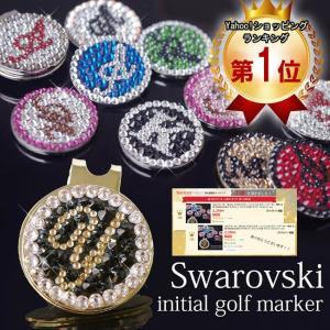 ゴルフマーカー 名入れ スワロフスキー イニシャル グリーンマーカー マグネット クリップ おしゃれ プレゼント 高級 ゴルフ用品 xm|swasuwa