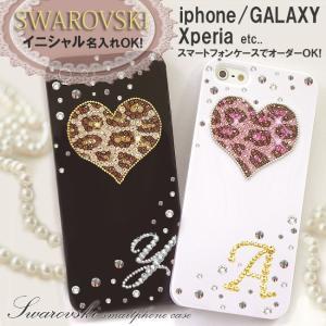 全機種対応ケース スワロフスキー 名入れ イニシャル iPhone 11 Pro Max X XR XS Max 8 7 6s Plus 5s SE xperia GALAXY AQUOS ARROWS カバー レオパード ハート|swasuwa