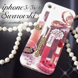 スワロフスキー 香水 スマホケース iPhone 6 6s ケース セレブ シリコン 口紅 リップ デコ アイフォン おしゃれ 人気 swasuwa