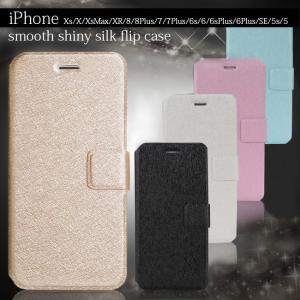 iPhoneXs Max XR 8 7 6 6s plus SE 5s アイフォン ケース カバー 手帳型 レザー タイプ フリップケース  革 メタリック ラメ 人気 ポスト便200円選択OK fl|swasuwa