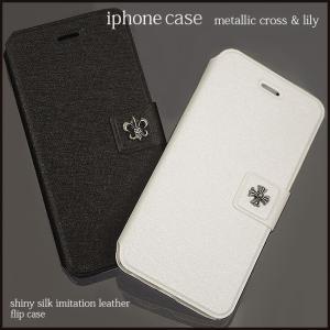iPhoneXs MAX XR 5s 6s 7 8 plus SE ケース カバー 手帳型 レザー タイプ クロム 百合の紋章 クロス スタッズ フリップケース ブランド ポスト便200円OK  fl|swasuwa