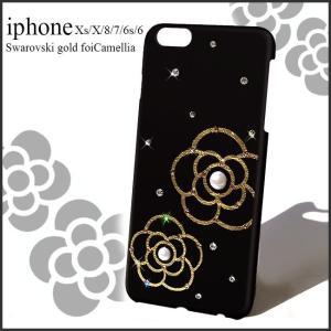 iphone Xs 8 7 6 6s ケース カバー カメリア スワロフスキー ゴールド 箔押し パール アイフォン8 7 6 ケース カバー 花柄 スワロ デコ ブランド|swasuwa