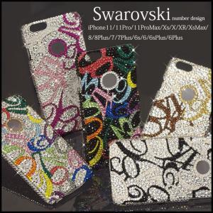 スワロフスキー フルデコ iPhone Xs XR XsMax 8 7 6 6s plus ケース アイフォン10s 8 カバー iphone 数字 キラキラ 人気 ブランド プレゼント|swasuwa