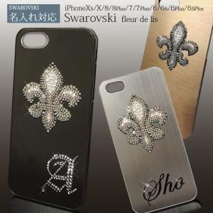 iphone8 7 6 6s plus ケース カバー 名入れ イニシャル スワロフスキー 百合の紋章 プレゼント|swasuwa