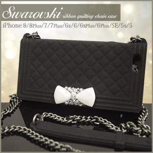 iphone8 7 6s plus iphone5 5s SE ケース カバー スワロフスキー リボン BOY 風 キルティング ショルダーバッグ型 スワロ デコ ブランド DM便200円選択OK|swasuwa