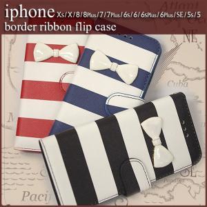 iPhone Xs X 8 6s 7plus 5s SE ケース 手帳型 ボーダー柄 ストライプ リボン マリン アイフォン X plus カバー かわいい おしゃれ スワロフスキー イニシャル fl|swasuwa