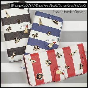 iphone8/8plus 5/5s/6/6s 7/7plus SE ケース 手帳型 ボーダー リップ マリン 香水 パリ リボン カメリア アイフォン カバー フリップケース fl【DM便 170円OK】|swasuwa