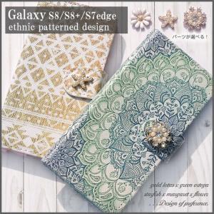 GALAXY S8 Plus S7 edge ケース エスニック 花柄 ビジュー 手帳型 おすすめ   星 ギャラクシーS8Plus s7エッジ カバーイニシャル  ポスト便200円選択OK|swasuwa