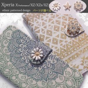 新作 エスニック 花柄 トライバル ビジュー Xperia XZ1 XZs x Performance ケース 手帳 レザー調 エクスペリア x XZ1 ケース ポスト便 200円 選択OK|swasuwa