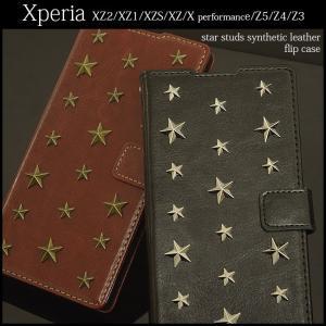 Xperia 1 XZ3 XZ2 XZ1 XZa XZ Z5 Z4 ケース 星柄 スタッズ 手帳 革 エクスペリア パフォーマンス カバー レザー  ポスト便 200円 OK fl|swasuwa