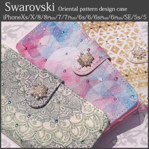 スワロフスキー エスニック 花柄 iPhoneXs 8 7 plus 6s plus 5s SE ケース 星 手帳型 アイフォン イニシャル カバー ネイティブ ボタニカル|swasuwa