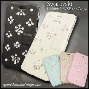 Galaxy S10 S10+ S9 S9+ S8 Plus s7 edge ケース スワロフスキー 手帳型 カバー 花柄 ボタニカル かわいい ギャラクシー S8+ エッジ ブランド 送料無料|swasuwa
