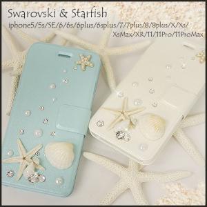 スワロフスキー ヒトデ ビーチ iPhone Xs Max XR 8 7 6 6s plus 5s SE ケース 夏 ハワイ 星 手帳型 アイフォン8 7 カバー イニシャル クリックポスト200円OK fl|swasuwa