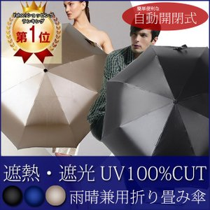 日傘 折りたたみ 遮光 100% uvカット パラソル おしゃれ 折りたたみ傘 晴雨兼用 自動開閉 完全遮光 ブランド ひんやり傘 紫外線 遮熱 60cm|swasuwa