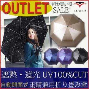 送料無料 アウトレット 日傘 折りたたみ傘 遮光100% uvカット 100% 晴雨兼用 自動開閉 ブランド SAIVEINA ひんやり傘 紫外線 対策 遮熱 訳あり セール|swasuwa