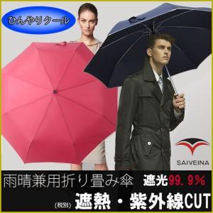 日傘 折りたたみ 遮光 晴雨兼用 UV ブランド 男性 女性 SAIVEINA ひんやり傘 遮光 99.9% 紫外線 対策 日傘 55cm 軽量  ライン 傘 サンバリア|swasuwa