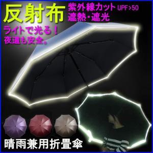 反射傘 晴れ雨兼用 折りたたみ傘 UPF>50+ UV加工 日傘 遮光 おしゃれ 紫外線 対策 遮熱 レデース メンズ 大きい 丈夫 父の日 傘 反射材 安全|swasuwa