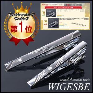 ネクタイピン シンプル シルバー タイピン ビジネス フォーマル クリスタル ラインストーン WIGESBE xm|swasuwa
