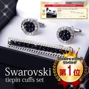 ネクタイピン カフス セット スワロフスキー 結婚式 ブラック タイピン ボックス付き シルバー ギフト プレゼント 誕生日 xm|swasuwa