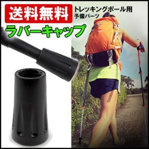 定型外郵便 送料無料 トレッキングポール 杖 ゴムキャップ ラバーキャップ 取り換え 予備 キャップ 黒|swasuwa