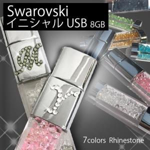 スワロフスキー イニシャル 数字 USBメモリ 8GB ラインストーン入り おしゃれ 彼氏 彼女 ペア 誕生日 お祝い プレゼント ギフト キラキラ DM便200円OK xm|swasuwa