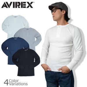 AVIREX(アビレックス) L/S THERMAL HENLEY NECK TEE ヘンリーネック サーマル 長袖 Tシャツ 6153516|swat