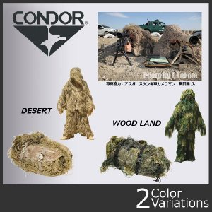 CONDOR OUTDOOR(コンドル アウトドア) GHILLE SUIT SET(ギリースーツセット) A-967|swat