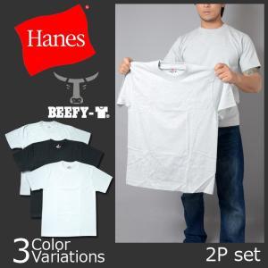 Hanes(ヘインズ) ビーフィーTシャツ BEEFY-T 【2枚組】H5180-2|swat