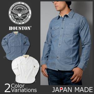 HOUSTON(ヒューストン) CHAMBRAY WORK SHIRT シャンブレー ワークシャツ