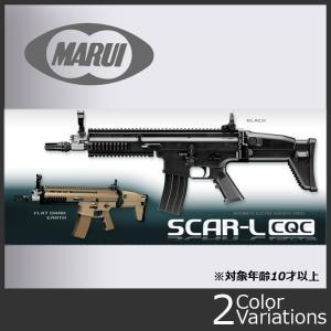 MARUI(東京マルイ) スカーL CQC ブラック / フラット・ダークアース 【電動ガンBOYs/対象年令10才以上】|swat